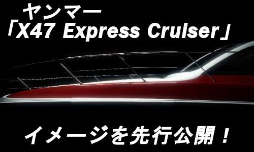 【ヤンマー】高性能クルーザー「X47 Express Cruiser」のイメージ先行公開!