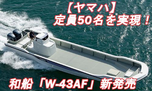 【ヤマハ】定員50名を実現した業務用和船「W-43AF」発売へ!