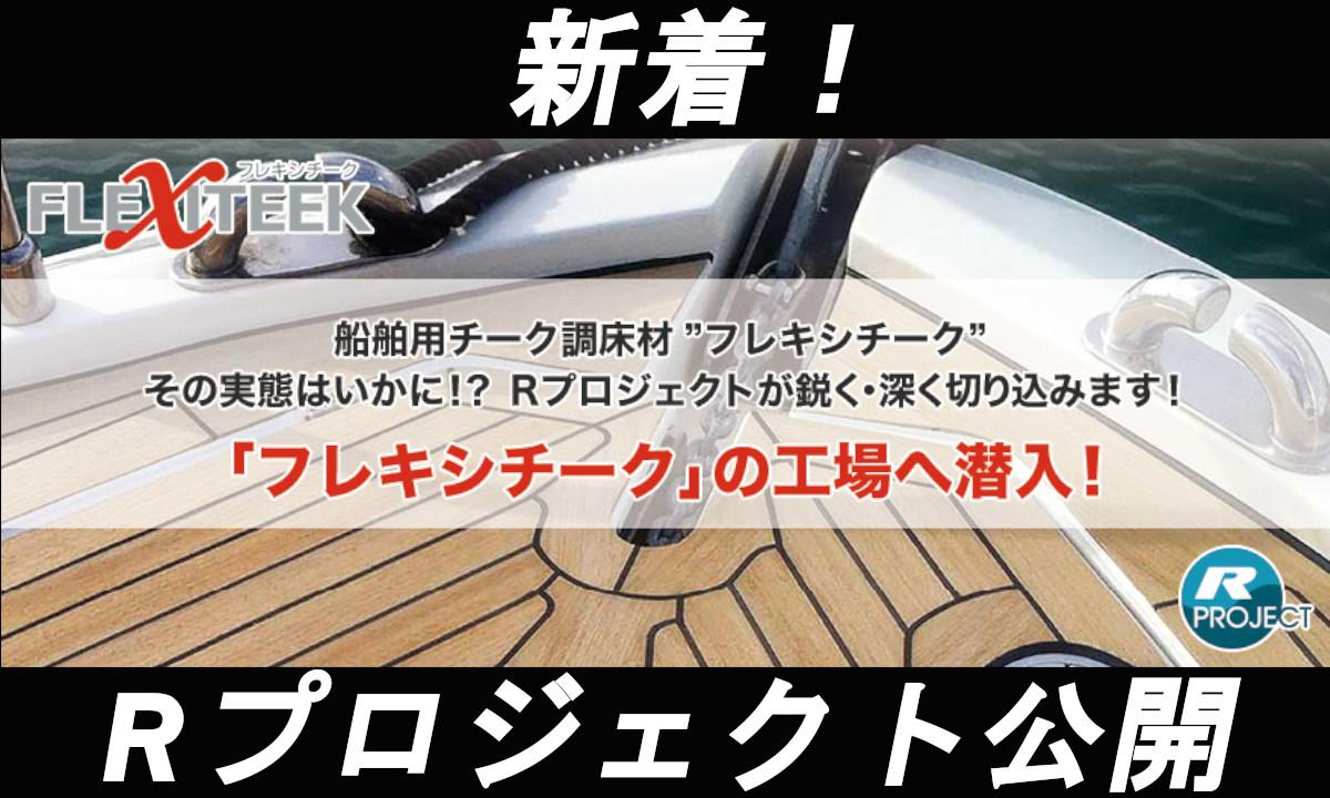 新着!【Rプロジェクト】船舶用チーク調床材「フレキシチーク」の工場へ潜入