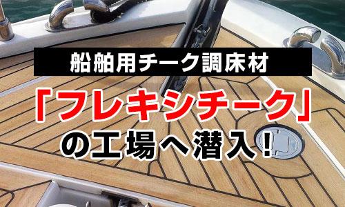 船舶用チーク調床材「フレキシチーク」の工場へ潜入!