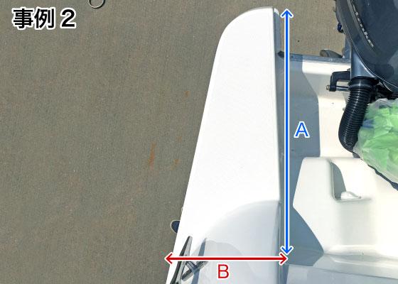 測定事例-2