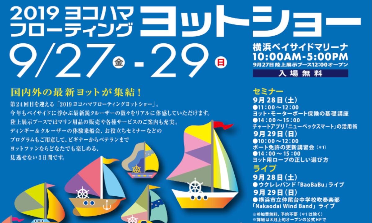 国内外のヨットが集結!【2019 ヨコハマフローティングヨットショー】9/27~29開催決定