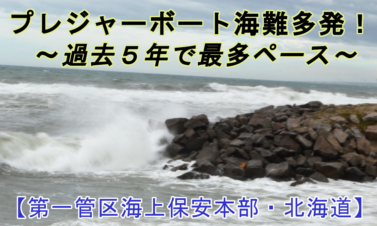 注意喚起!プレジャーボート海難、過去5年で最多ペース【北海道・海保】