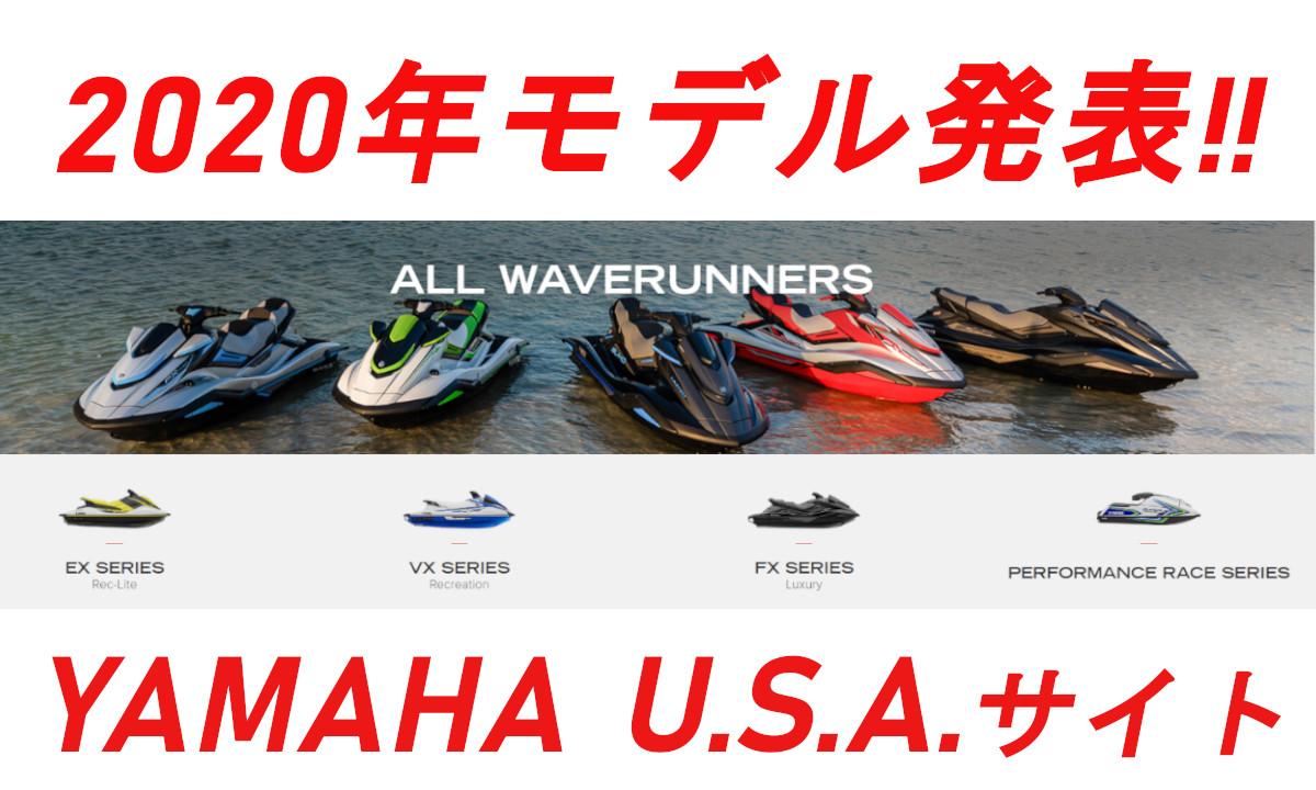【ヤマハ USA】PWC 2020年モデルラインナップ発表!!