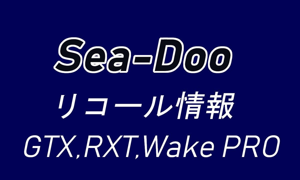 リコールのお知らせ 【SEA-DOO シードゥー】GTX,RXT,Wake Pro