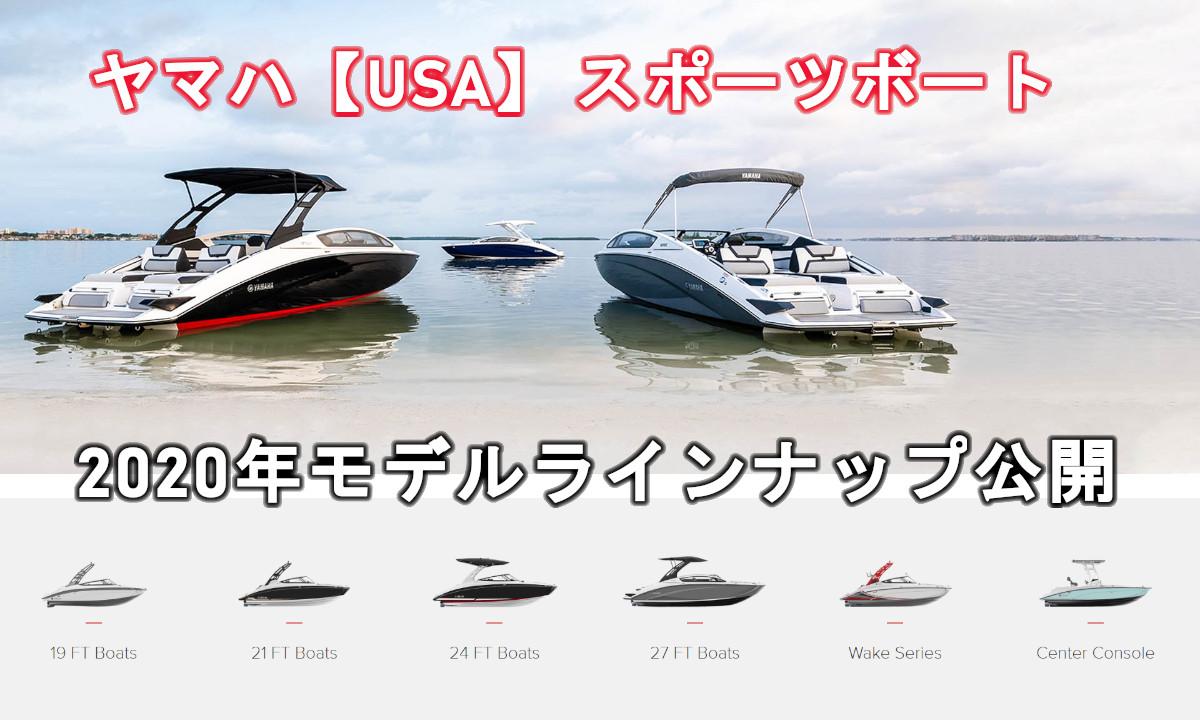 【ヤマハ USA】 2020年 スポーツボート ラインナップ公開!