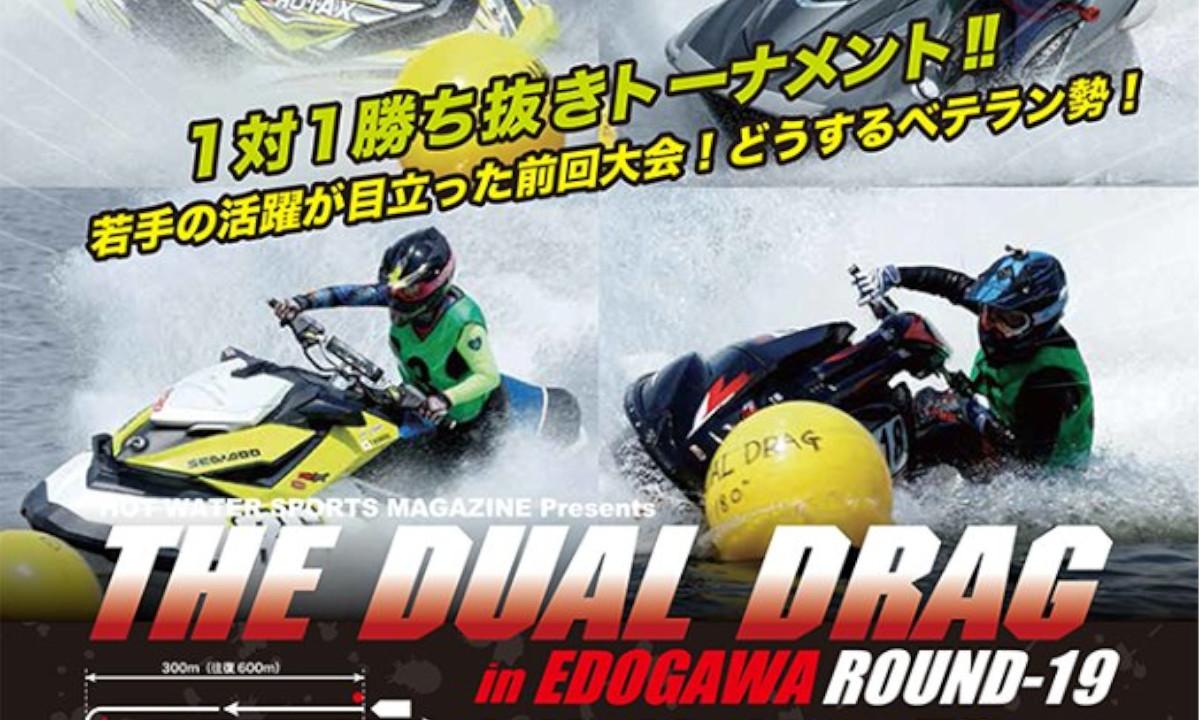 勝ち抜け!!【THE DUAL DRAG in EDOGAWA】 第19戦 エントリー受付開始