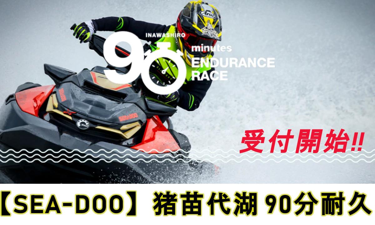 【SEA-DOO】限定!猪苗代湖 90分耐久 エントリー開始(9/29)