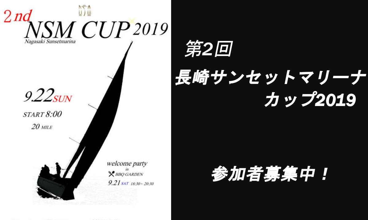 イベントのご案内 『第2回 NSMCUP 2019 』(9/21・長崎)