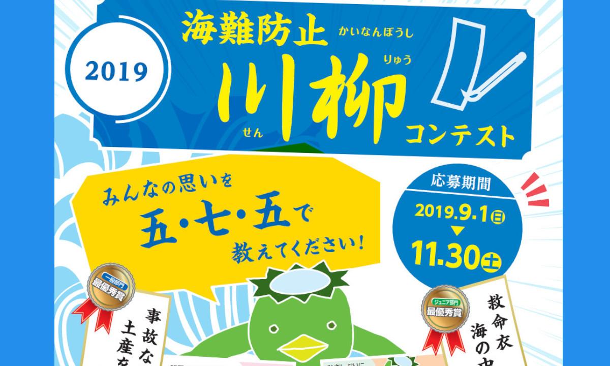 【海保】みんなの思いを五・七・五で『海難防止川柳コンテスト』作品大募集!