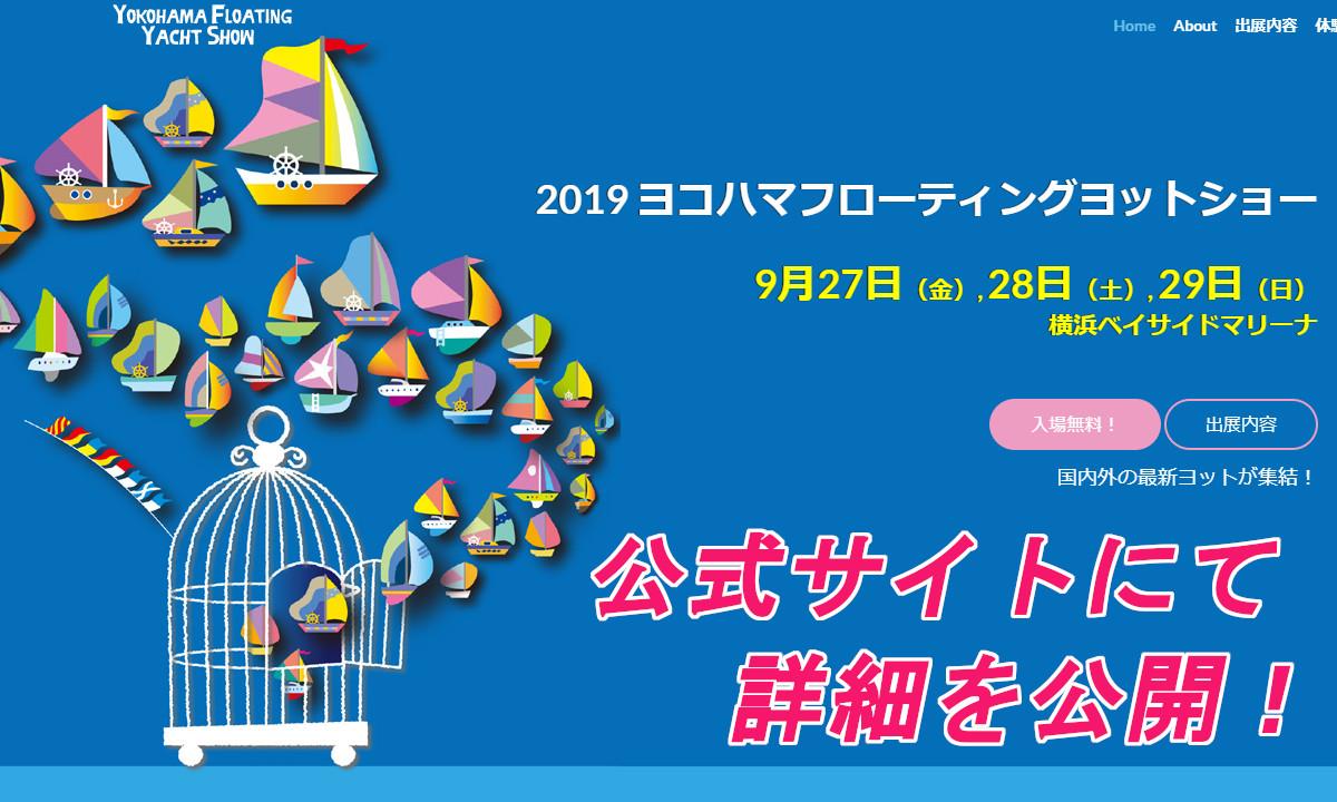 国内外の最新ヨットが集結【2019ヨコハマフローティングヨットショー】 詳細を公開!