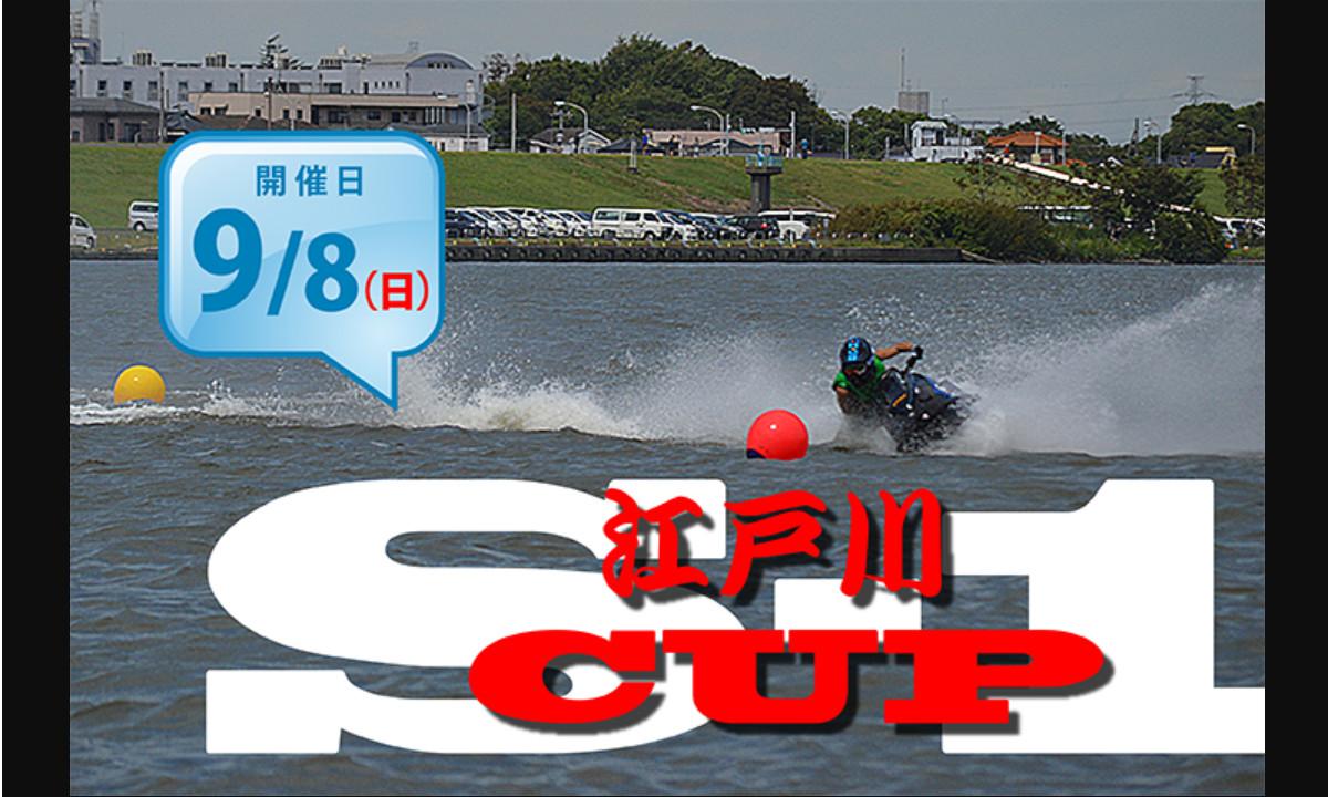イベントのご案内 『S-1グランプリ2019 江戸川CUP』(9/8・千葉)