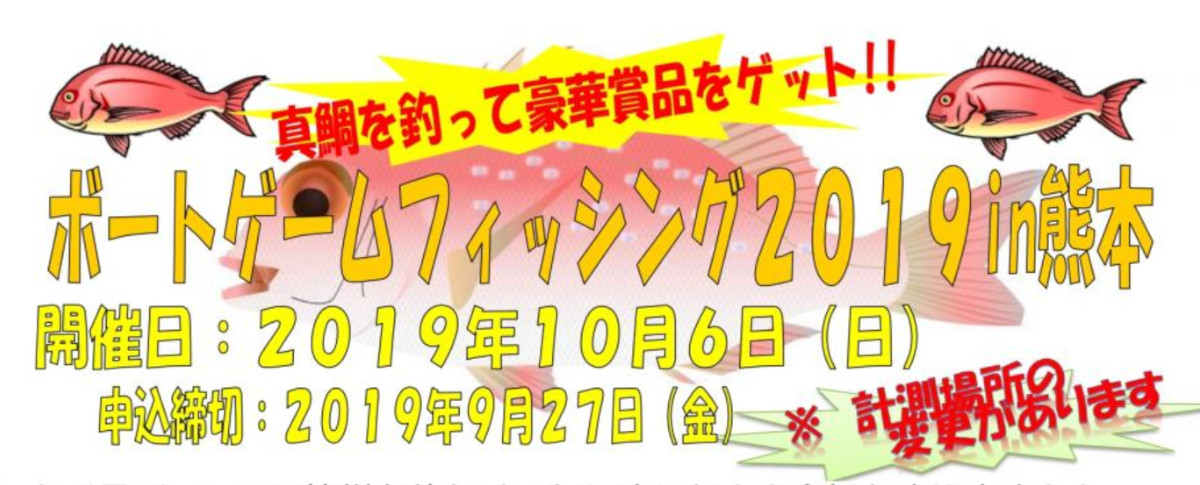 ボートゲームフィッシング2019 in 熊本