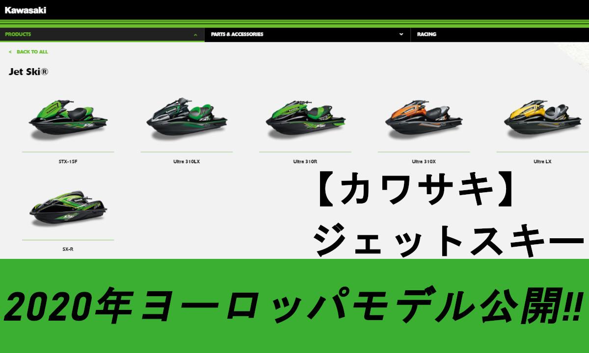ジェットスキー2020年モデルラインナップ!【カワサキ欧州サイト】