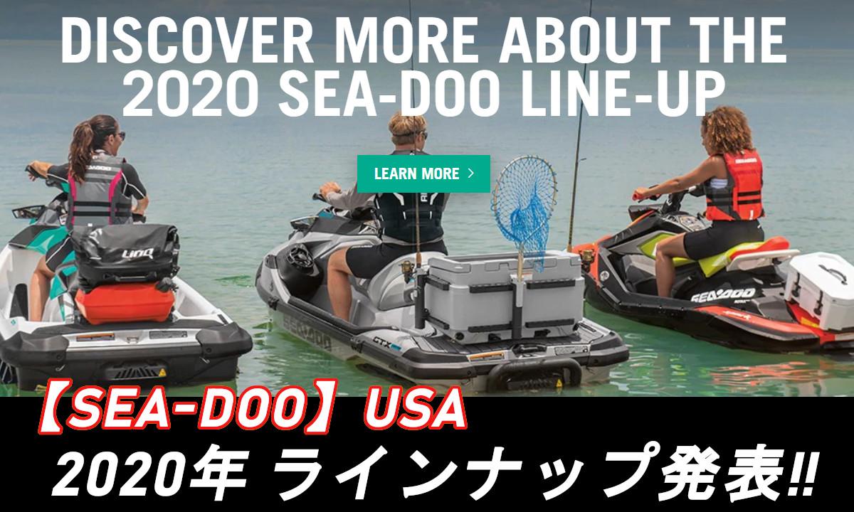 SEA-DOO【シードゥー】2020年 USAモデルラインナップ発表!!