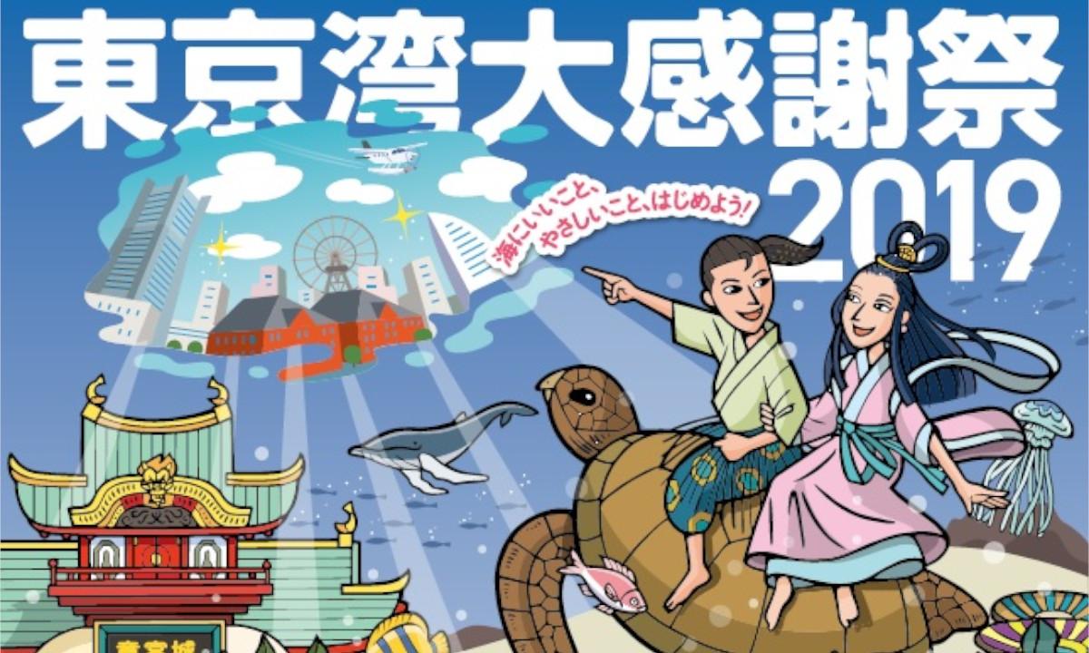 ヨット・ボートも体験出来る!【東京湾大感謝祭 2019】開催(10/26~27)