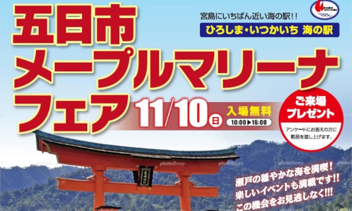 イベントのご案内 『五日市メープルマリーナフェア』(11/10・広島)