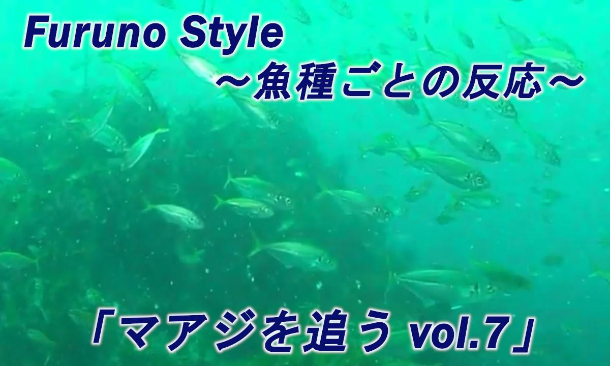 NEW!フルノスタイル~魚種ごとの反応~『マアジを追うvol.7』