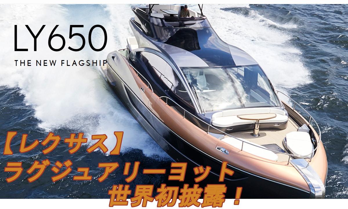 【レクサス】ラグジュアリーヨット「LY650」を世界初披露!