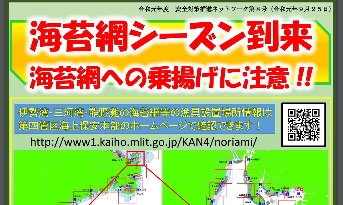 【海保】海苔網シーズン到来 海苔網への乗揚げに注意!!