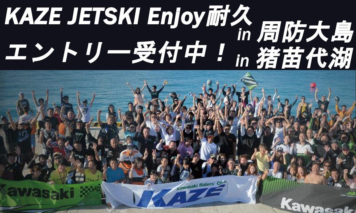 エントリー受付中!『KAZE JETSKI Enjoy耐久 in猪苗代湖 & in周防大島』