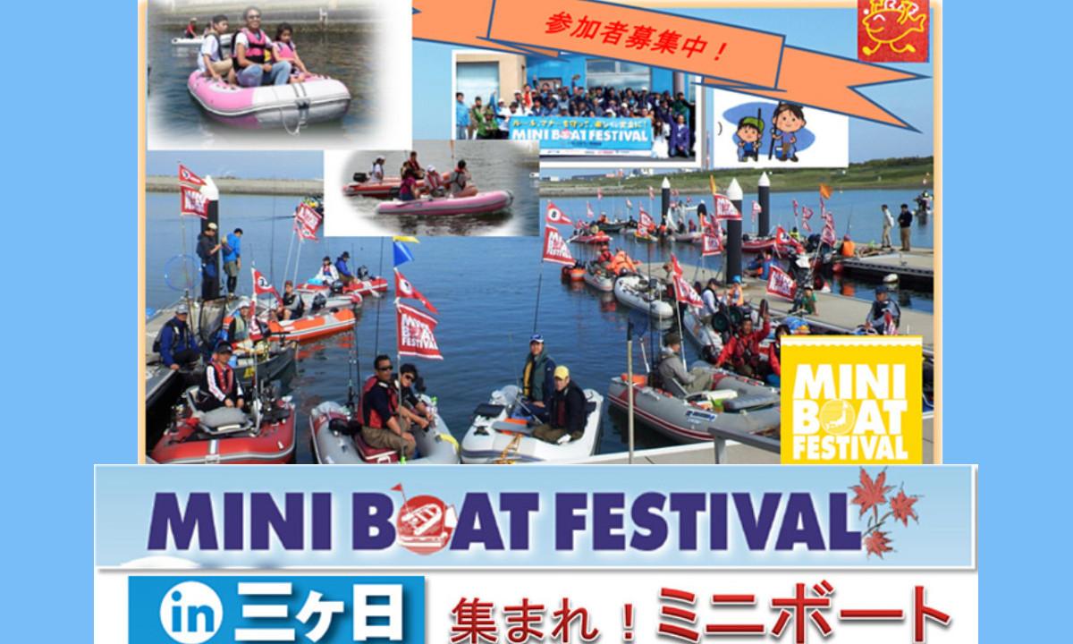 静岡へ集まれ~ミニボート!『ミニボートフェスティバル in 三ケ日』開催(10/5・6)