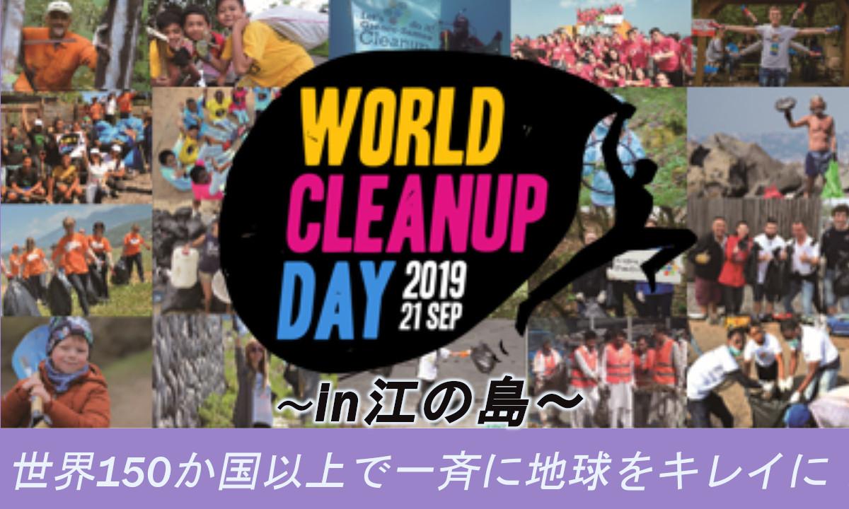 世界で一斉に地球をキレイに!「WORLD CLEANUP DAY 」in江の島 今週末開催