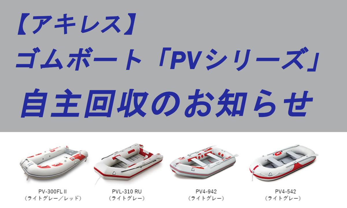【アキレス】ゴムボート「PVシリーズ」自主回収のお知らせ