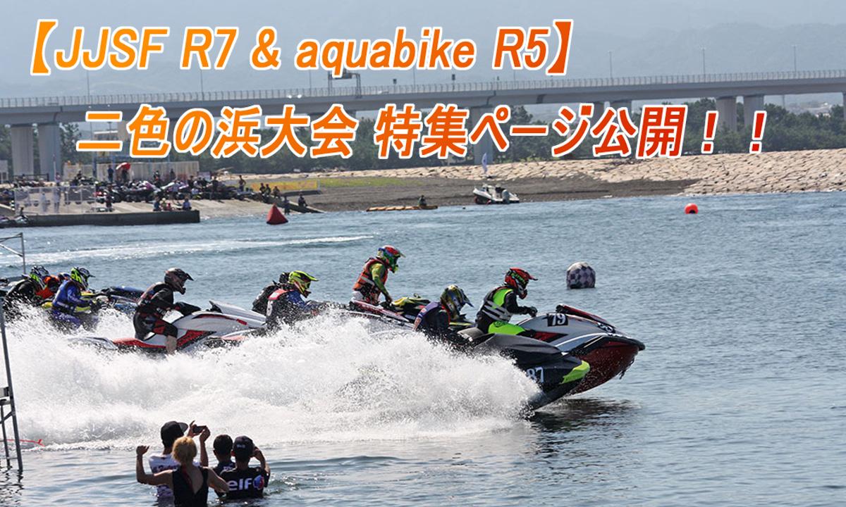 【JJSF R7 & aquabike R5】2019 二色の浜大会 特集ページ公開!!