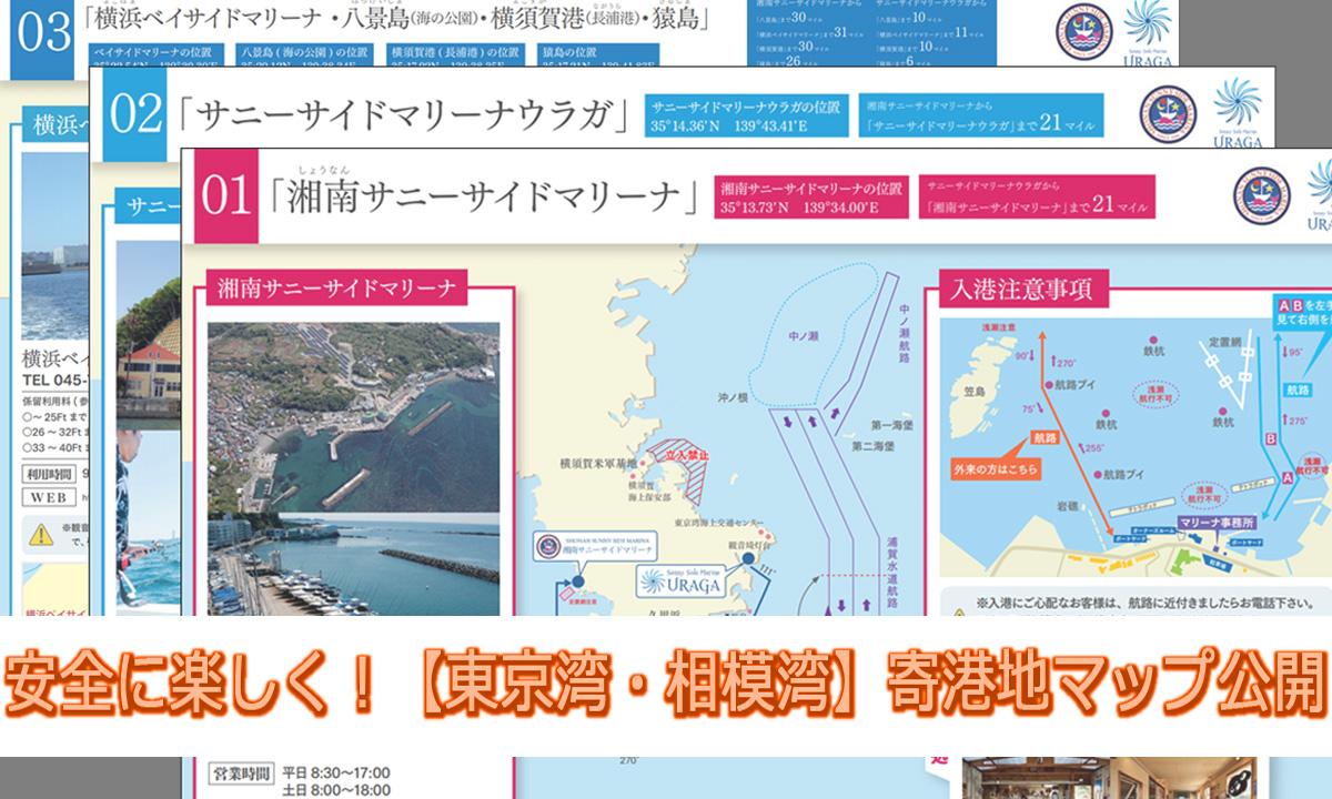 安全に楽しく!【東京湾・相模湾】寄港地マップ公開 (湘南サニーサイドマリーナ)
