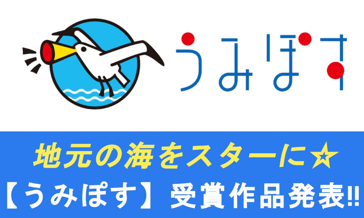 今年も個性派作品が勢ぞろい☆『うみぽす2019』受賞作品発表!!