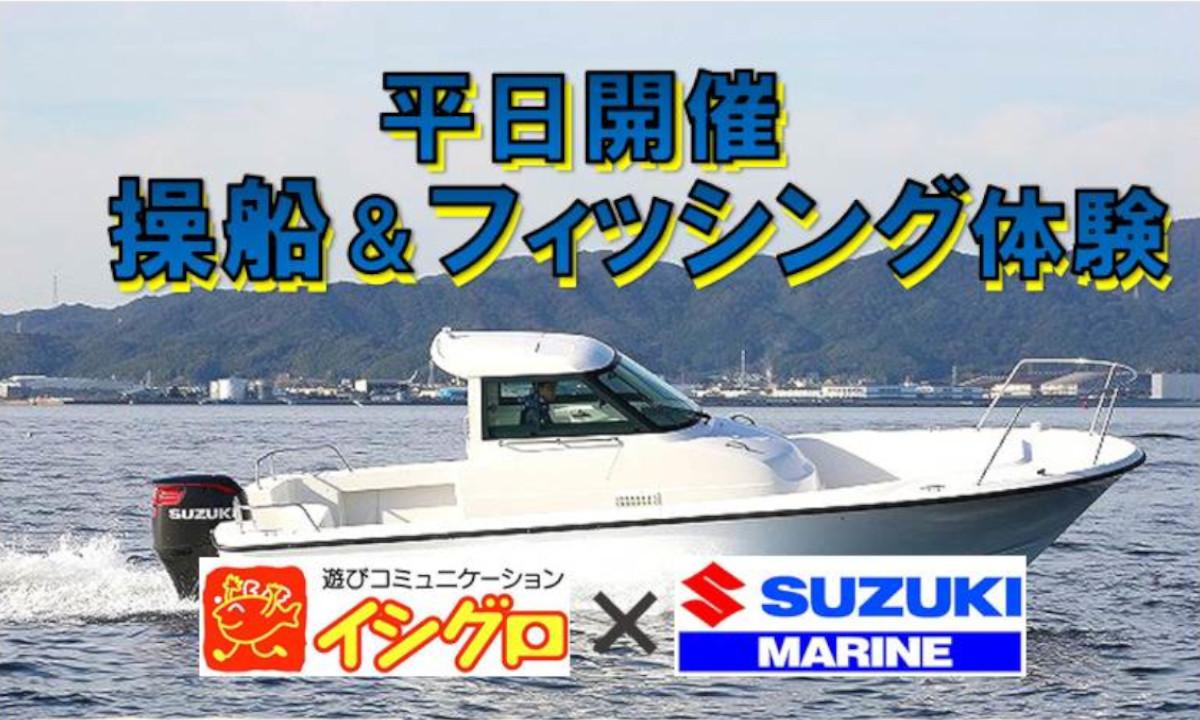 平日限定!イシグロ×スズキマリーナ『操船&フィッシング体験』(11/6~ 愛知・静岡)