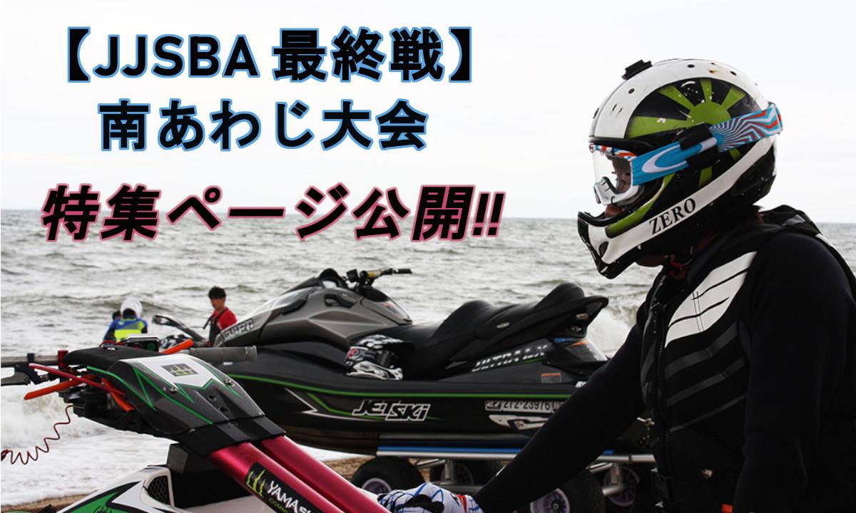 【JJSBA 2019 最終戦】南あわじ大会 特集ページアップ!!