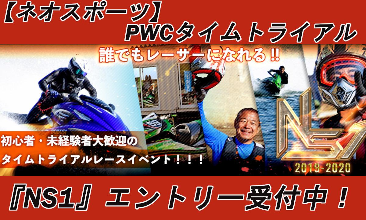 【ネオスポーツ】今年も開催!『PWCタイムトライアルレースNS1』(愛知)エントリー受付中