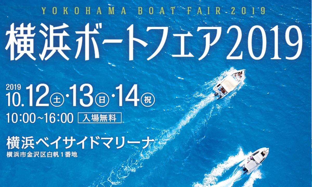 関東エリア最大級のボートショー『横浜ボートフェア2019』いよいよ今週末開催!