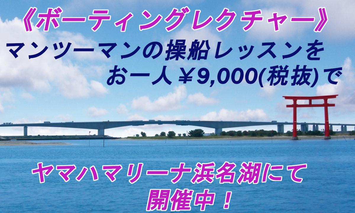 操船に自信のないあなたに!¥9,000でマンツーマンレッスン【浜名湖】