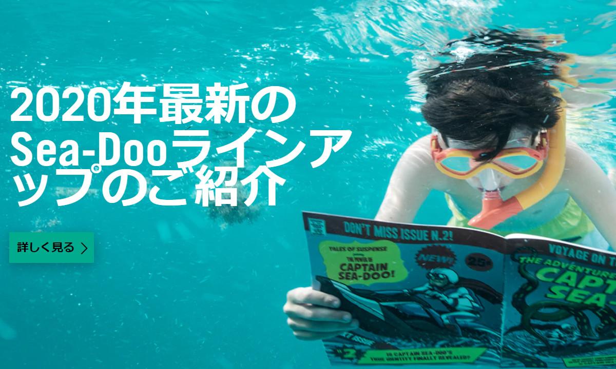 【SEA-DOO】2020年モデル 日本発売ラインナップがついに公開!