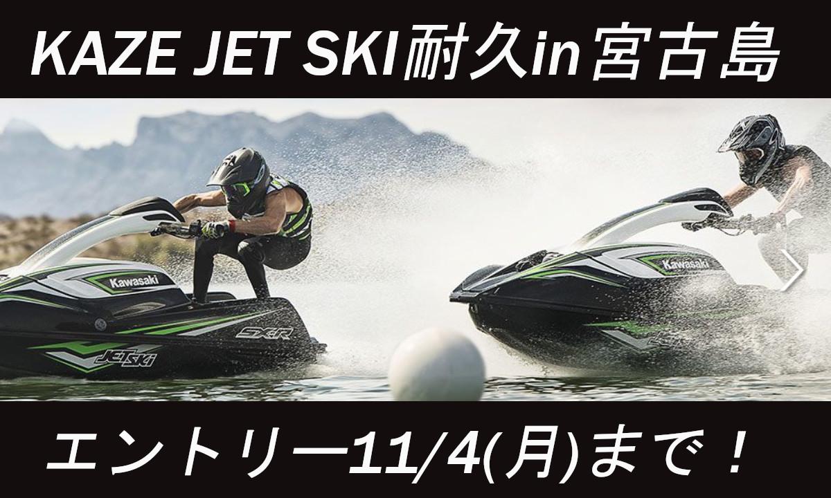 『KAZE 耐久in宮古島』(11/30~12/1)エントリー11/4まで受付中!
