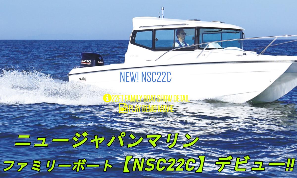 家族みんなで楽しめる!ニュージャパンマリン・ファミリーボート【NSC22C】デビュー