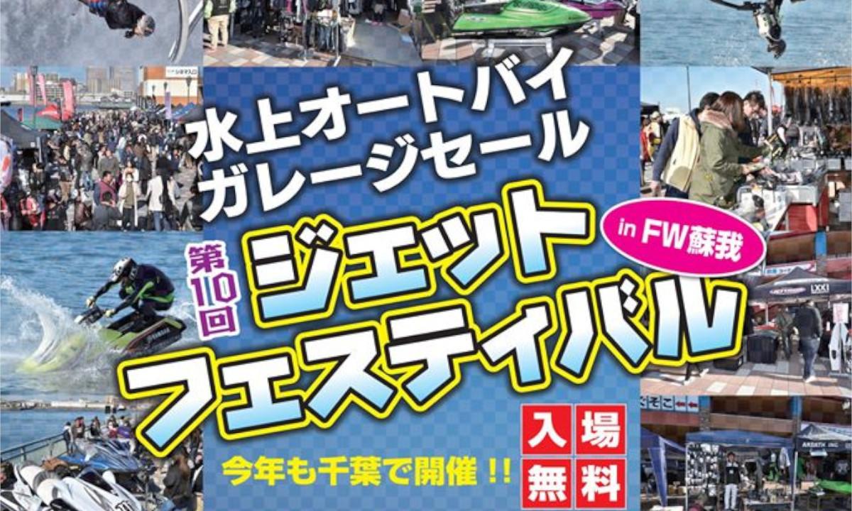 イベントのご案内 『第10回 ジェットフェスティバル in FW蘇我』(11/24・千葉)