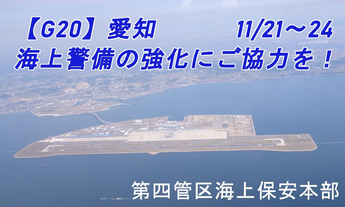『G20愛知』 開催に伴う警備強化・船舶管理にご協力を!(11/21~24)