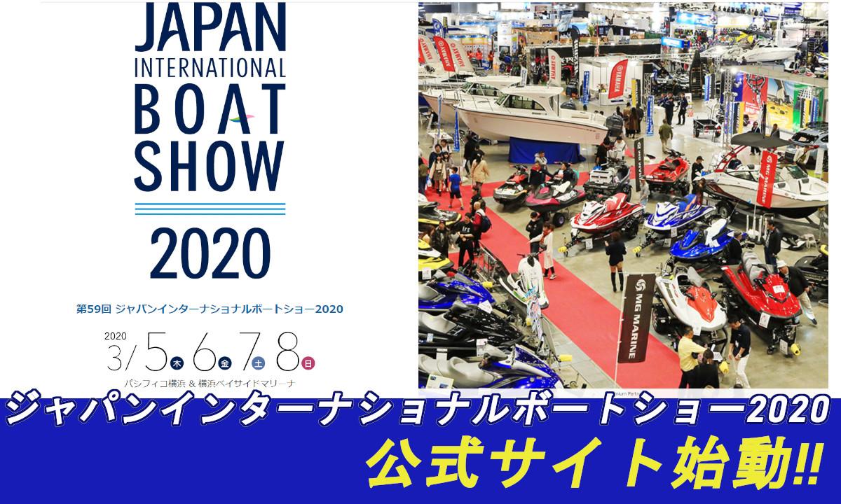 ついに公式サイト始動!【ジャパンインターナショナルボートショー2020】(3/5~8・横浜)