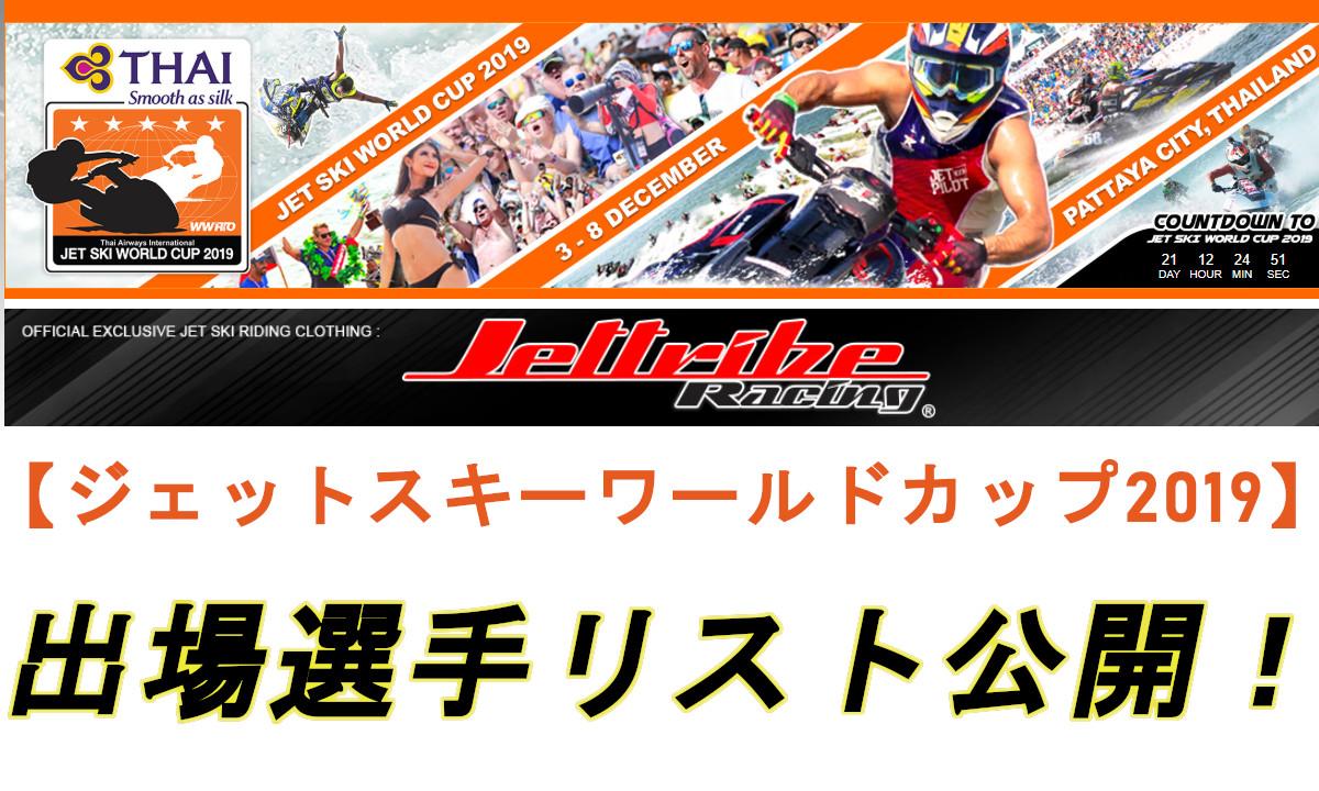 【タイ・ジェットスキーワールドカップ2019】 出場選手リスト公開!!