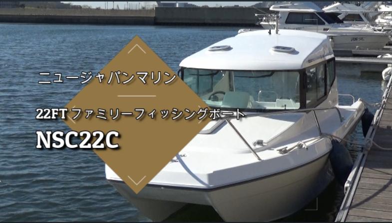 【ワントゥーフィール #2】ニュージャパンマリン NSC22C
