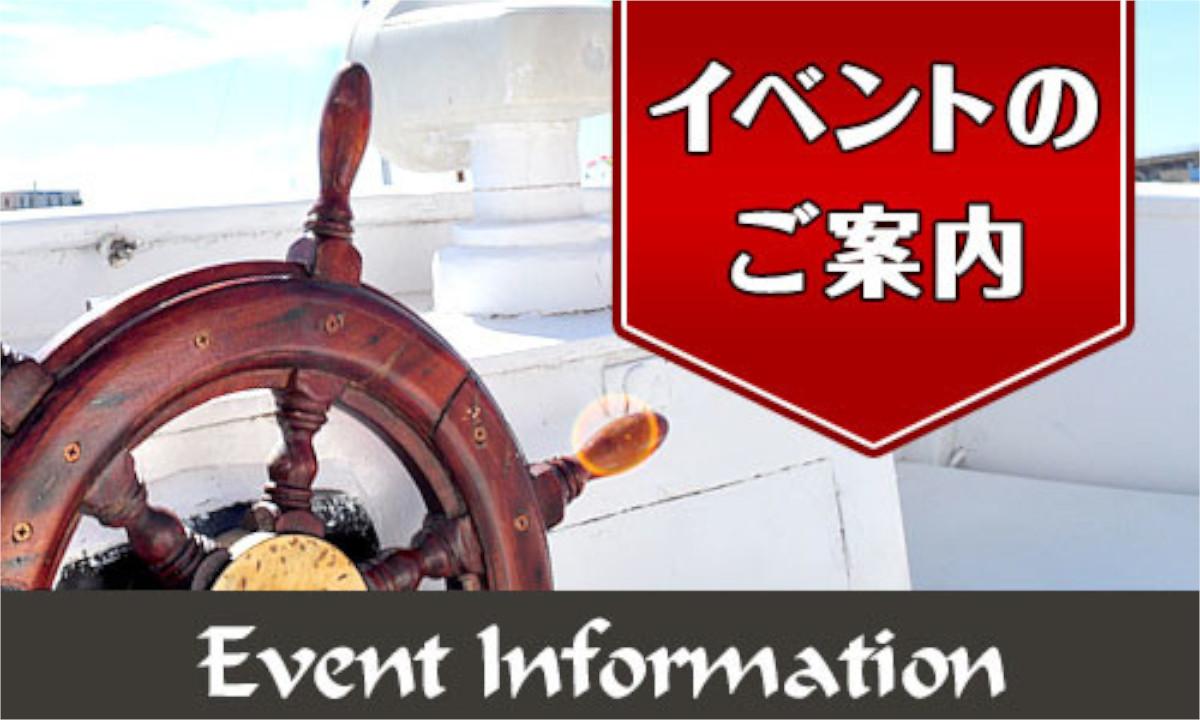 イベントのご案内 『飛島マリンフェスタ2020』(4/11~12・愛知)
