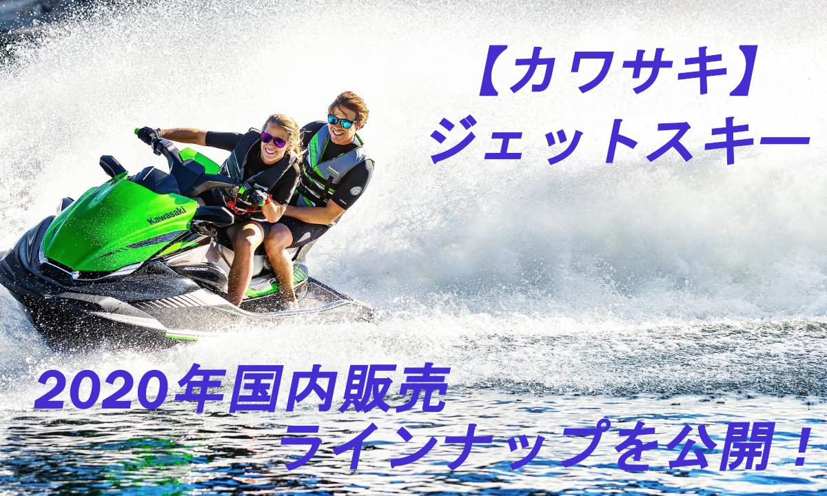 【カワサキ】ジェットスキー2020年国内販売ラインナップを公開!