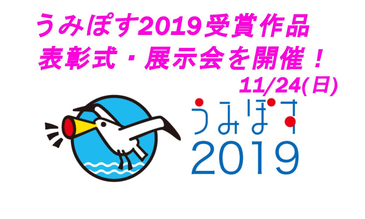 海のPRコンテスト「うみぽす」受賞作品の表彰式・展示会を開催!(11/24・東京)