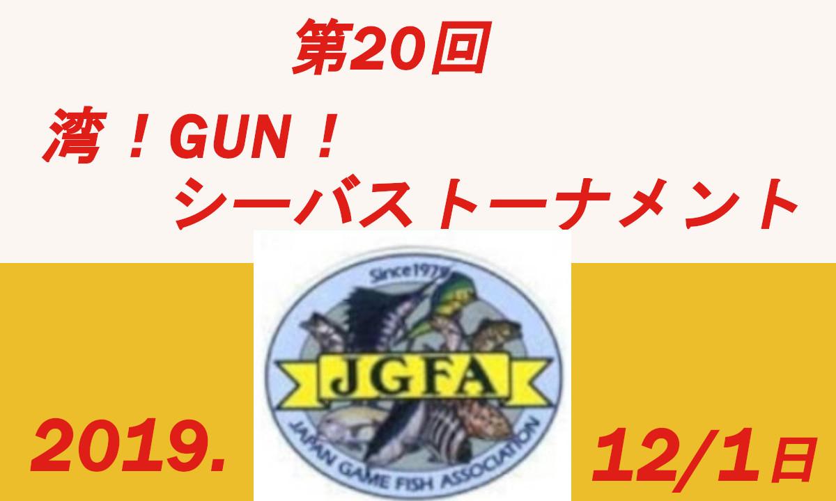 イベントのご案内 『第20回 湾!GUN!シーバストーナメント』(12/1・神奈川)