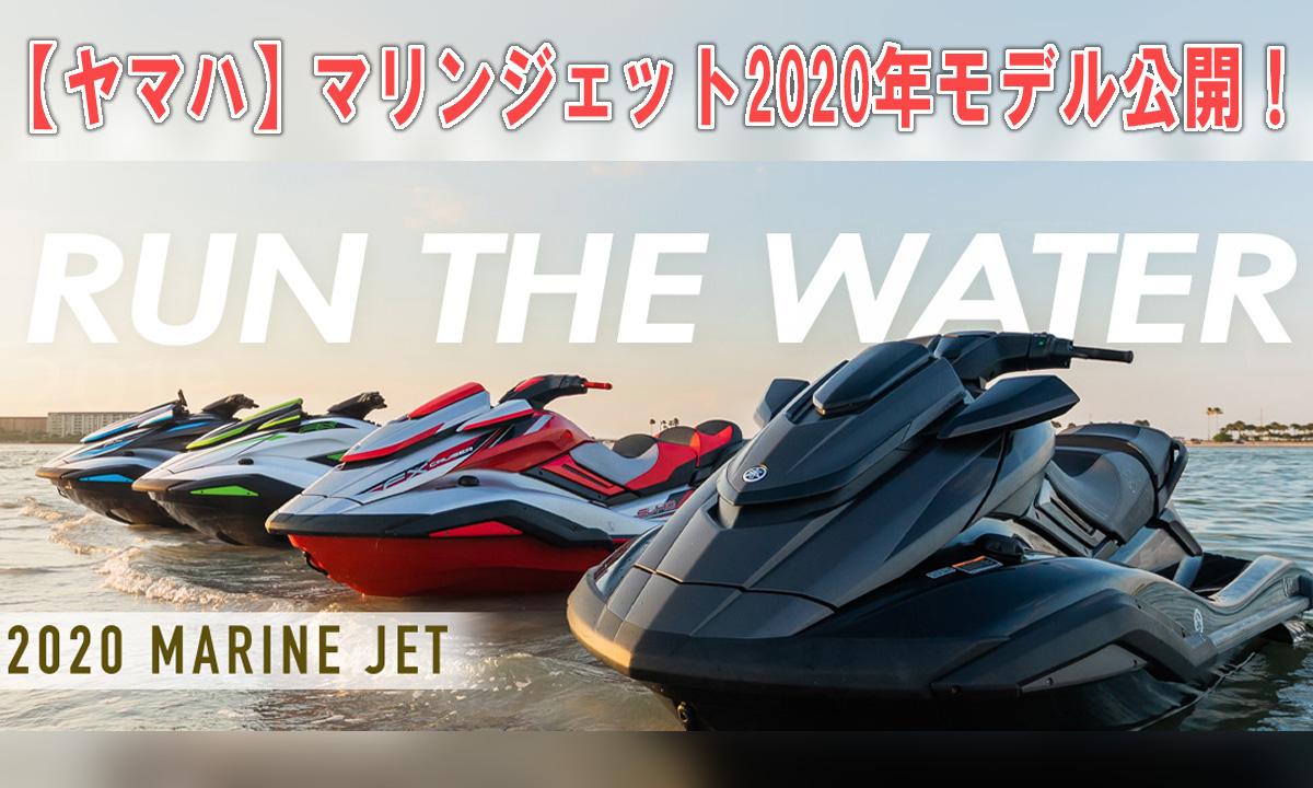 【ヤマハ】マリンジェット2020年モデル公開!『MJ-GP1800R SVHO』を国内初導入