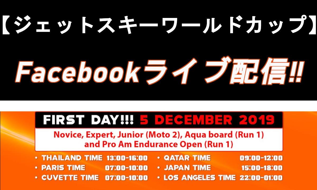 FBで白熱ライブ配信!【ジェットスキーワールドカップ】明日開幕